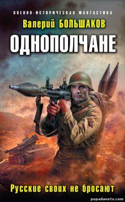 Валерий Большаков. Однополчане. Русские своих не бросают
