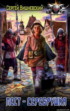 Электронная книга «Пест-серебрушка» – Сергей Вишневский