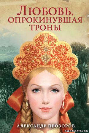 Электронная книга «Любовь, опрокинувшая троны» – Александр Прозоров