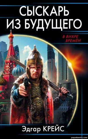 Электронная книга «Сыскарь из будущего» – Эдгар Крейс