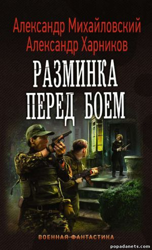 Электронная книга «Разминка перед боем» – Александр Михайловский