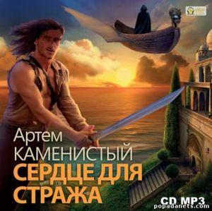 Аудиокнига «Сердце для стража» – Артем Каменистый