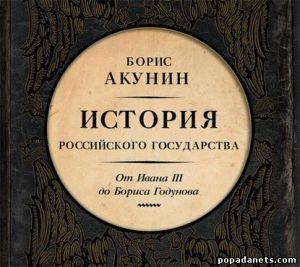 Аудиокнига «Между Азией и Европой. История Российского государства. От Ивана III до Бориса Годунова» – Борис Акунин
