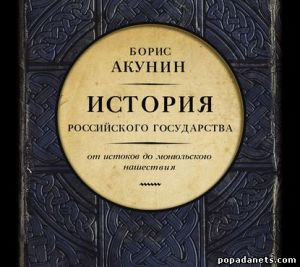 Аудиокнига «Часть Европы. История Российского государства. От истоков до монгольского нашествия» – Борис Акунин