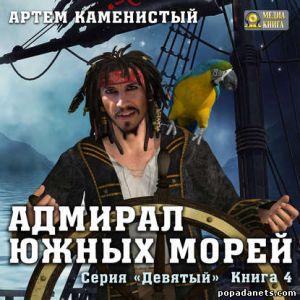 Аудиокнига «Адмирал южных морей» – Артем Каменистый