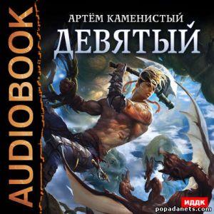 Аудиокнига «Девятый» – Артем Каменистый