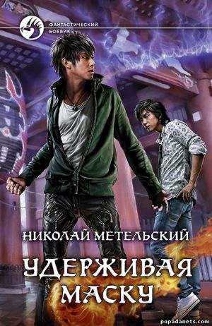 Николай Метельский. Срывая маски. Маски - 5 обложка книги