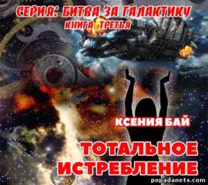 Тотальное истребление. Битва за галактику - 3. Аудиокнига