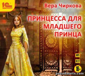 Вера Чиркова. Принцесса для младшего принца. Личный секретарь - 3. Аудиокнига