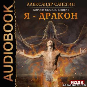 Аудиокнига «Дороги сказок. Книга 1. Я – дракон» – Александр Сапегин