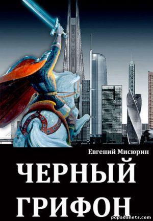 Евгений Мисюрин. Черный грифон