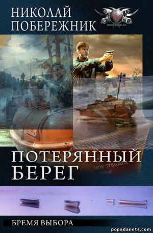 Николай Побережник. Бремя выбора. Потерянный берег - 3