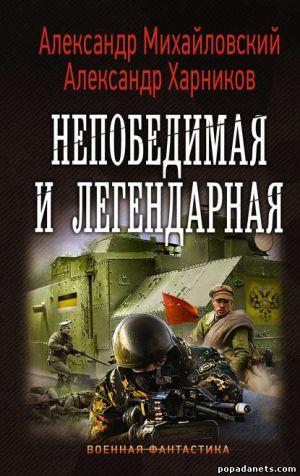 Электронная книга «Непобедимая и легендарная» – Александр Михайловский