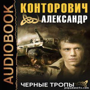 Александр Конторович. Черные тропы. Черные бушлаты - 7. Аудиокнига
