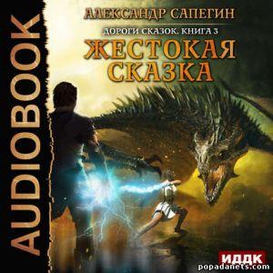 Александр Сапегин. Дороги сказок. Книга 3. Жестокая сказка. Аудиокнига