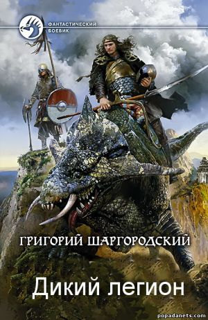 Электронная книга «Дикий легион» – Григорий Шаргородский