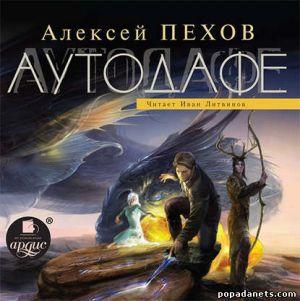 Аудиокнига «Аутодафе» – Алексей Пехов