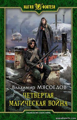 Электронная книга «Четвертая магическая война» – Владимир Мясоедов