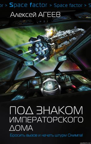 Электронная книга «Под знаком императорского дома» – Алексей Агеев
