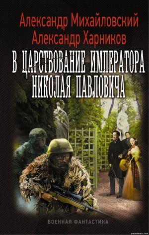 Электронная книга «В царствование императора Николая Павловича» – Александр Михайловский