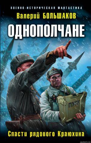 Электронная книга «Однополчане. Спасти рядового Краюхина» – Валерий Большаков