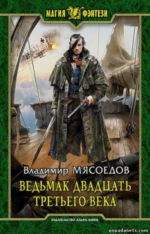 Электронная книга «Ведьмак двадцать третьего века» – Владимир Мясоедов
