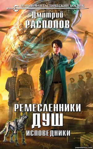Дмитрий Распопов. Ремесленники душ - 2. Исповедники