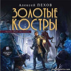 Аудиокнига «Золотые костры» – Алексей Пехов