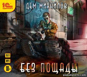 Дем Михайлов. Без пощады. Аудиокнига