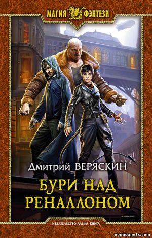 Дмитрий Веряскин. Бури над Реналлоном