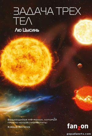 Электронная книга «Задача трех тел» – Лю Цысинь