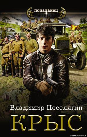 Электронная книга «Крыс» – Владимир Поселягин