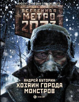 Андрей Буторин. Хозяин города монстров. Метро 2033. Мутант 3