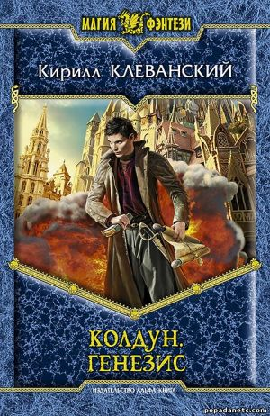 Электронная книга «Колдун. Генезис» – Кирилл Клеванский