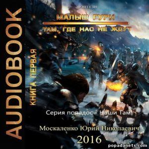 Аудиокнига «Малыш Гури. Книга первая. Там, где нас не ждут…» – Юрий Москаленко