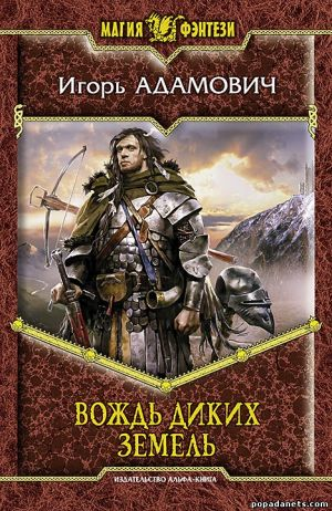 Электронная книга «Вождь Диких земель» – Игорь Адамович