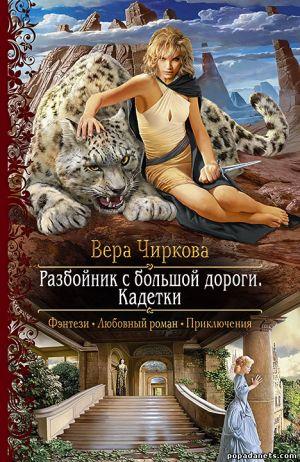 Электронная книга «Разбойник с большой дороги. Кадетки» – Вера Чиркова