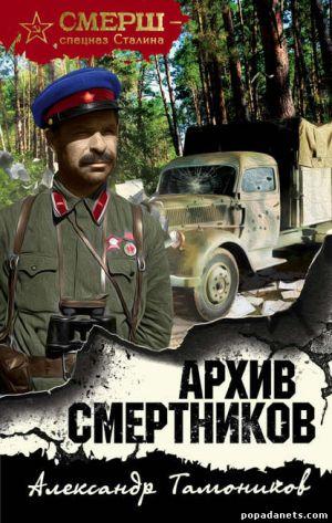 Александр Тамоников. Архив смертников. СМЕРШ – спецназ Сталина