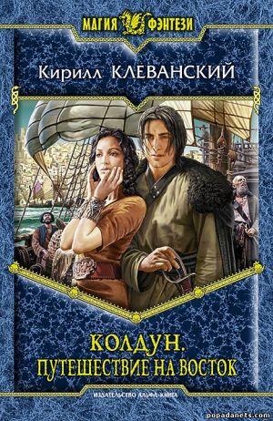 Электронная книга «Колдун. Путешествие на восток» – Кирилл Клеванский