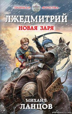 Электронная книга «Лжедмитрий. Новая заря» – Михаил Ланцов