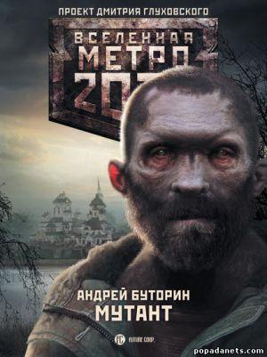 Электронная книга «Метро 2033: Мутант» – Андрей Буторин
