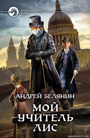 Андрей Белянин. Мой учитель Лис бложка книги