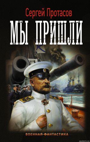 Сергей Протасов. Мы пришли обложка