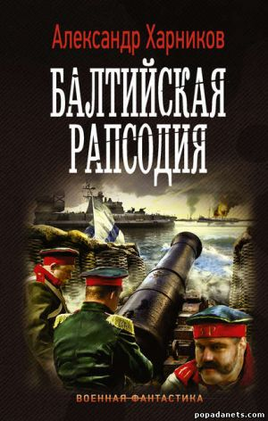 Электронная книга «Балтийская рапсодия» – Александр Харников
