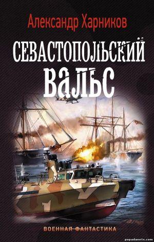 Александр Харников, Максим Дынин. Севастопольский вальс обложка книги