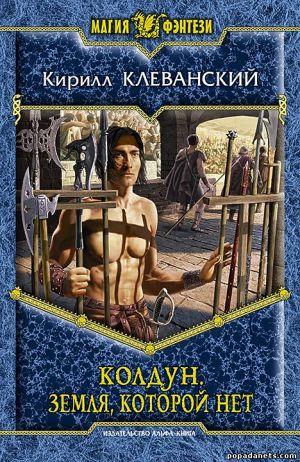 Электронная книга «Колдун. Земля,которой нет» – Кирилл Клеванский
