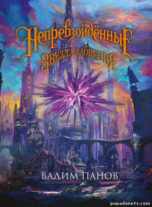 Электронная книга «Ириска и Звезда Забвения» – Вадим Панов