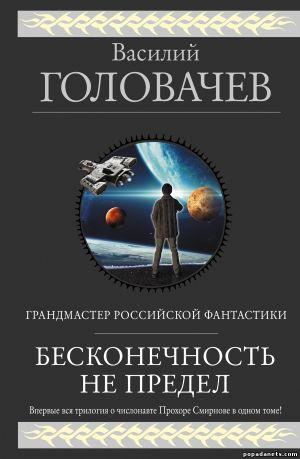 Василий Головачёв. Бесконечность не предел