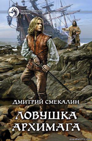Дмитрий Смекалин. Ловушка архимага обложка книги