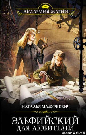 Электронная книга «Эльфийский для любителей» – Наталья Мазуркевич